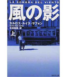 L'Ombra del Vento (Kaze no Kage) Volume 1 (Edizione in giapponese)