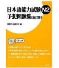 Nihongo Noryoku Shiken N2 Yoso Mondaishu (CD Incluso)- Simulazioni d'esame JLPT 2- Edizione aggiornata