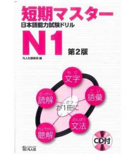 Esercizi Intensivi per il JLPT N1- Seconda Edizione (CD incluso)