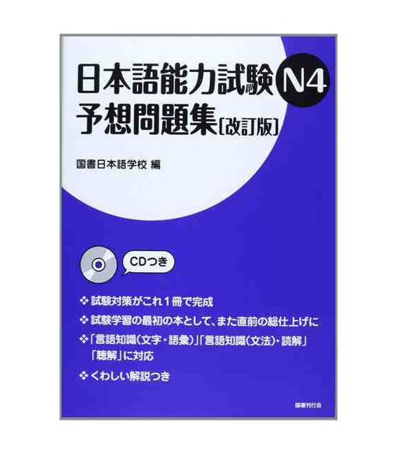 Nihongo Noryoku Shiken N4 Yoso Mondaishu (CD Incluso)- Simulazioni d'esame JLPT - Edizione aggiornata