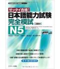 Nihongo Noryoku Shiken N5 (3 CD Inclusi) - Simulazioni d'esame JLPT