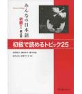 Minna no Nihongo Elementare 1 - Comprensione Scritta (Shokyu 1 - Shokyu de yomeru topikku 25) Seconda edizione