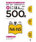 Shin Nihongo 500 Mon - JLPT N4-N5 (Kanji, Vocabolario e Grammatica - 500 Domande per il JLPT)