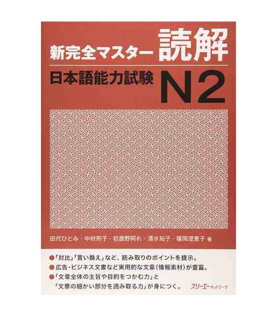 New Kanzen Master JLPT N2: Reading Comprehension