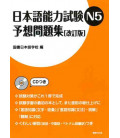 Nihongo Noryoku Shiken N5 Yoso Mondaishu (CD Incluso) - Simulazioni d'esame Nôken 5- Edizione aggiornata