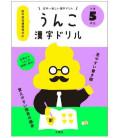 Unko Kanji Drill - Vol. 5