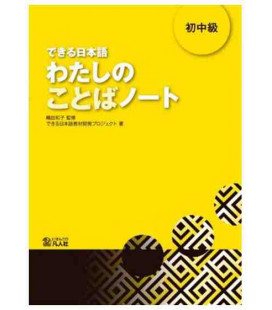 Dekiru Nihongo 2 - Upper Beginner to Lower Intermediate Level (A Supplementary Textbook on Vocabulary)