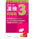 Kanken 3 - Libro degli esercizi- Tascabile