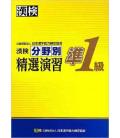 Kanken kentei 1A - Esercizi ordinati in base al tipo di domande - (esame kanken)