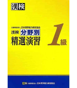 Kanken kentei 1B - Esercizi ordinati in base al tipo di domande - (esame kanken)