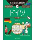 """Il libro delle frasi utili di """"Point-and-Speak"""" - Versione in tedesco (Collezione Japan 20)"""