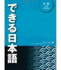 Dekiru Nihongo 1 - Livello Intermedio (Libro di Testo Unico)