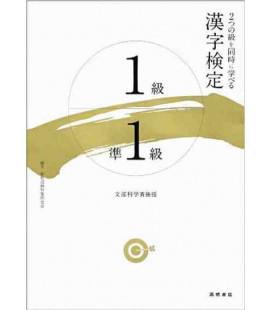 Kanji kentei A1 e B1 - con sei simulazioni d'esame (esame Kanken)