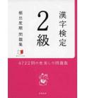 Kanji kentei 2B - domande in ordine di frequenza (esame Kanken)
