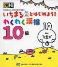 Wakuwaku Kanken 10 (per bambini)