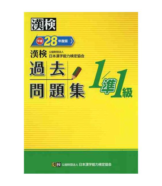 Simulazioni d'esame Kanken Livello A1 e AB - Edizione 2016 di The Japan Kanji Aptitude Testing Foundation