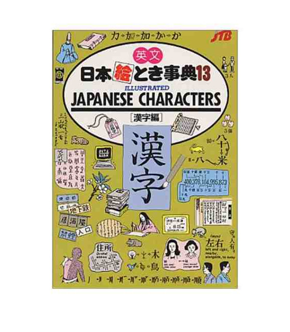 Illustrated Japanese Characters (No. 13) (English and Japanese Edition)