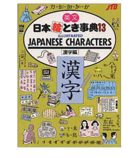 Illustrated Japanese Characters (No. 13) (Edizione Inglese-Giapponese)