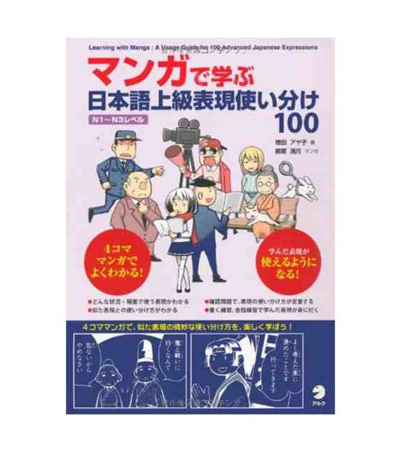 Learning with Manga: A Usage Guide for 100 Advanced Japanese Expressions (N1 - N3)