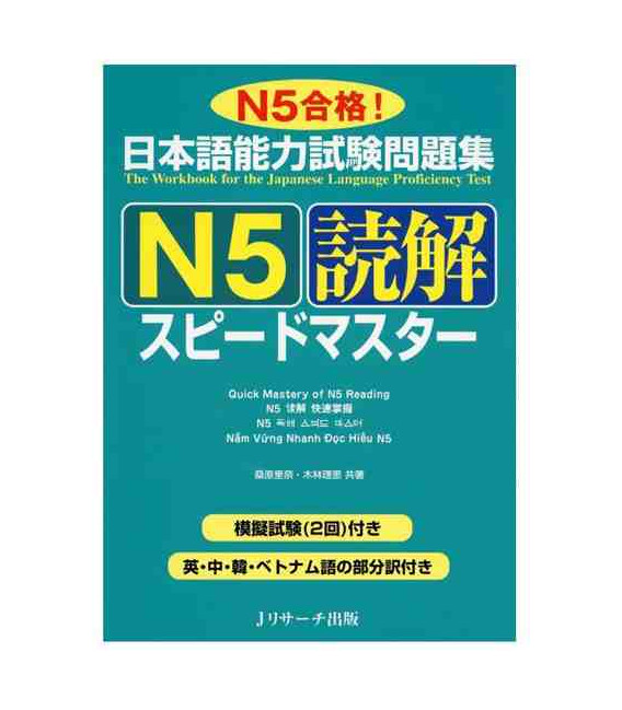 JLPT Speed Master N5: Reading Comprehension