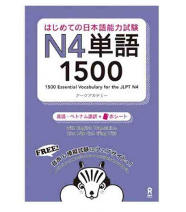 Essential Vocabulary for the JLPT (1500) - N4 (Free audio download)