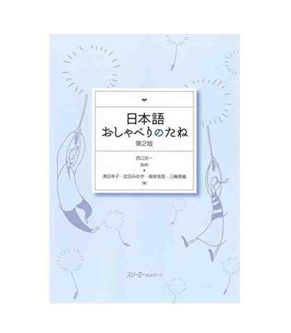 Nihongo Oshaberi no Tane - Dai 2-han (The Seeds of Chatting in Japanese)