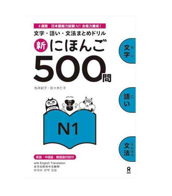 Shin Nihongo 500 Mon - JLPT N1 (Kanji, Vocabulary and Grammar - 500 Questions for JLPT)