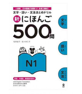 Shin Nihongo 500 Mon - JLPT N1 (Kanji, Vocabulary and Grammar - 500 Domande in preparazione al JLPT)