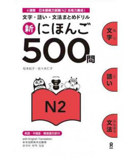 Shin Nihongo 500 Mon - JLPT N2 (Kanji, Vocabulary and Grammar - 500 Domande in preparazione al JLPT)
