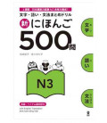 Shin Nihongo 500 Mon - JLPT N3 (Kanji, Vocabulary and Grammar - 500 Domande in preparazione al JLPT)