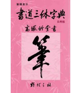 Shodo Santai- Dizionario di Kanji con tre diversi stili calligrafici