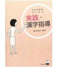 How to Teach Kanji for Japanese Teachers