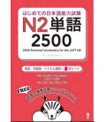 Essential Vocabulary for the JLPT (2500) - N2 (Free audio download)