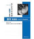 Minna no Nihongo 2 (Kanji Eigo Ban) Libro di Kanji 2 in inglese (Seconda Edizione)