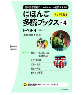 Nihongo Tadoku Books Vol.4 - Taishukan Japanese Graded Readers 4 (Con download di audio online)