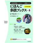 Nihongo Tadoku Books Vol.5 - Taishukan Japanese Graded Readers 5 (Con download di audio online)