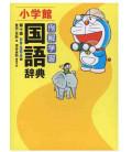 Reikai gakushu kokugoshiten - Dizionario per imparare il giapponese con Doraemon