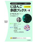 Nihongo Tadoku Books Vol.6 - Taishukan Japanese Graded Readers 6 (Con download di audio online)