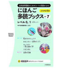 Nihongo Tadoku Books Vol.7 - Taishukan Japanese Graded Readers 7 (Con download di audio online)