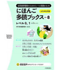 Nihongo Tadoku Books Vol.8 - Taishukan Japanese Graded Readers 8 (Con download di audio online)