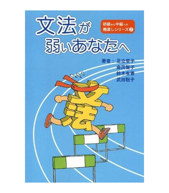 Bunpou Ga Yowai Anata E (Grammar Workbook -Bridge from Elementary to Intermediate-)