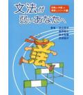 Bunpou Ga Yowai Anata E (Grammar Workbook -Livello da Elementare ad Intermedio-)