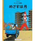 Obiettivo Luna (Le avventure di Tintin in giapponese)