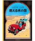 Tintin nel paese dell'oro nero (Le avventure di Tintin in giapponese)