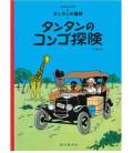 Tintin in Congo (Le avventure di Tintin in giapponese)