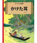 L'orecchio Spezzato (Le avventure di Tintin in giapponese)