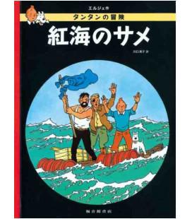 Coke in stock (Le avventure di Tintin in giapponese)