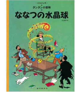 Le 7 Sfere di Cristallo (Le avventure di Tintin in giapponese)