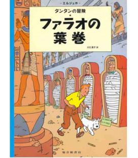 I Sigari del Faraone (Le avventure di Tintin in giapponese)