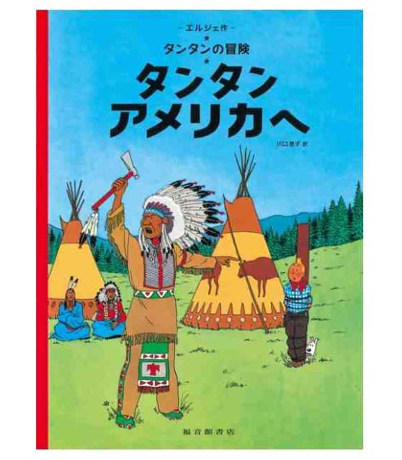 Tintín en América (Versión en japonés)